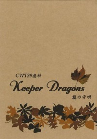 《Keeper Dragons》龍之守歌