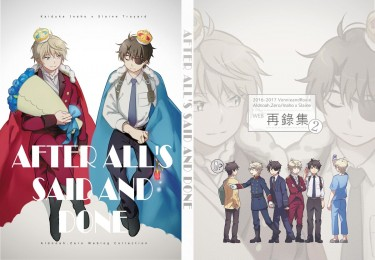 【A/Z】奈因《After All's Said and done》