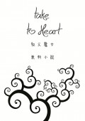Unlight 教父魔女無料 《Take to heart》
