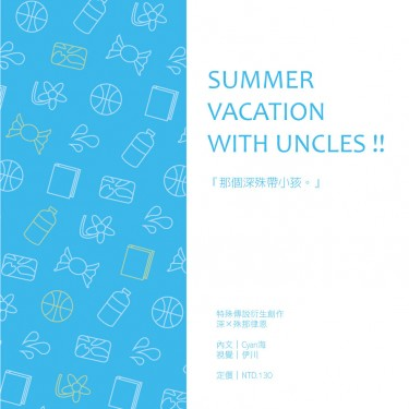 Summer vacation with uncles!!