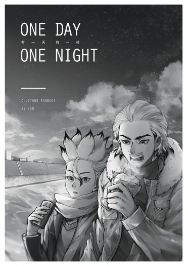 《ONE DAY ONE NIGHT》