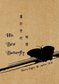[KSM] H/E《His Best Butterfly》(屬於他的蝴蝶)