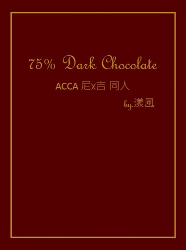 ACCA 尼吉 無料《75% Dark Chocolate》