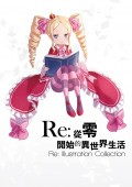 Re: 從零插畫本-Re: Illustration Collection
