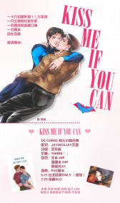 Kiss me if you can   Jaydickjay 212 无差推广小料本
