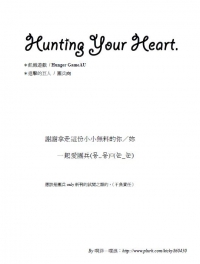 《Hunting Your Heart》團兵無料