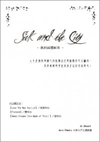 Silent All These Years - Sick and the City片段試閱無料