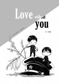 《Love without you》荔枝光☆俱樂部タミゼラ無料推廣小報