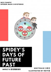 【蟲神秘】Spidey's Days of Future Past【無料】