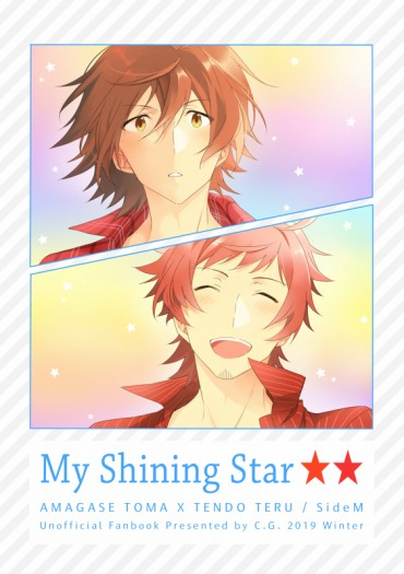 My Shining Star