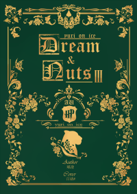 Dream&Nuts3