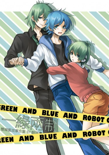 《一綠兩制》green and blue and robot green