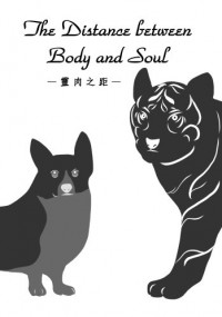 [Sherlock]《The Distance Between Body And Soul》(靈肉之距)