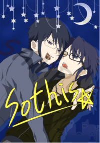 Sothis