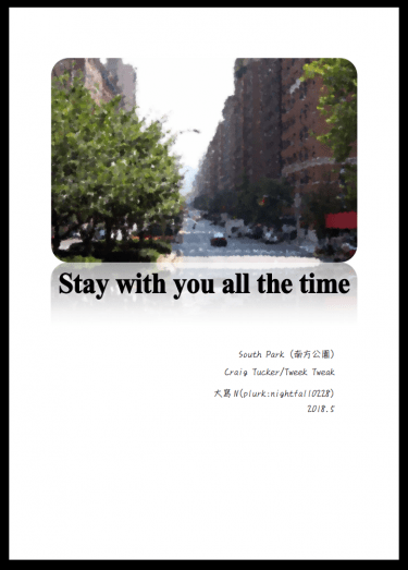 Stay with you all the time