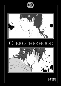 O brotherhood 無料試閱