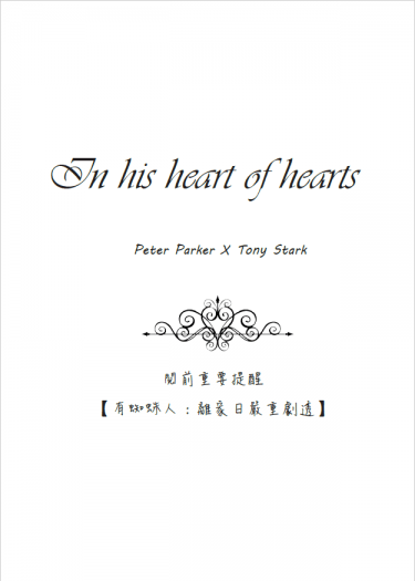 MCU 蟲鐵無料 In his heart of hearts