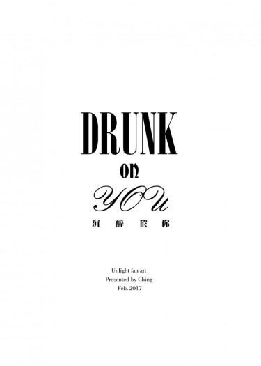 【DRUNK on YOU—沉醉於你】