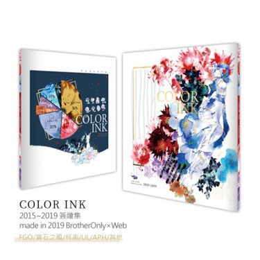 [多主題]COLOR INK簽繪集