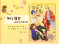 《午後戲宴 Game & High tea》