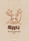 《魔探局番外~The story in ashen》