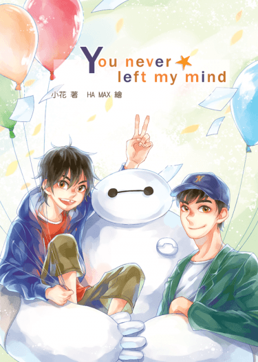 Big Hero 6 「You never left my mind」