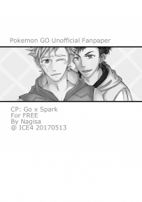 Pokemon Go:GOxSPARK同人 無料