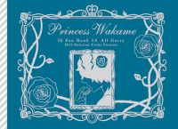 Ib 插圖繪本《Princess Wakame》