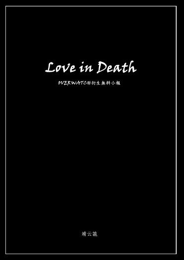 Love in Death