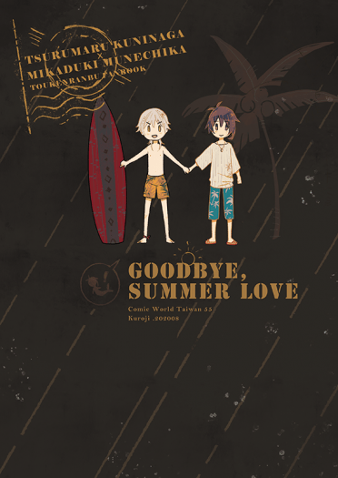 【刀劍亂舞】Goodbye,Summer Love