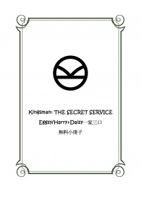 kingsman-Eggsy/Harry+Daisy一家三口無料小冊