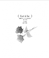《Let it be》
