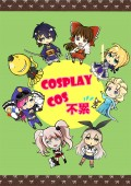 cosplay COS不累
