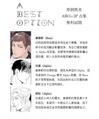 ABO無料試閱《A Best Option》
