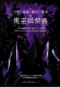月影、蟲尾、獸足、鹿角與黑巫師祭典 Prelude of M.W.P.P.(II)The Ceremonial of Dark Wizard
