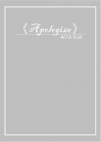 ACCA 尼吉 無料《Apologize》