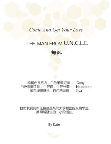 【U.N.C.L.E紳士密令/蘇美】Come And Get Your Love (無料)