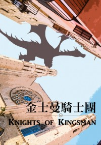 Kingsman哈蛋本《金士曼騎士團》(Kinghts of Kingsman)