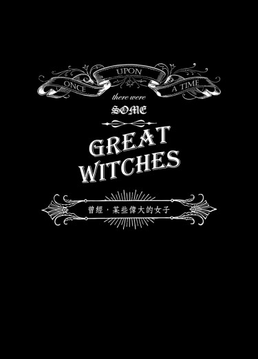 Once upon a time, there were some great witches|曾經,某些偉大的女子