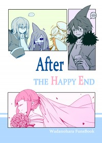 【大海原與大海原】After THE HAPPY END