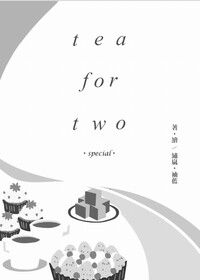 【ACCA新刊】《Tea For Two》R18特典(尼吉