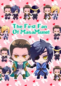 天下第一政宗廚The first fan of masamune