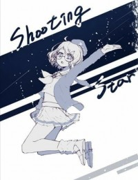 【原創】Shooting Star原創塗鴉本02