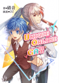 【特傳冰漾】Unique Online Gay