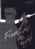 Flashlight the Night/靈光
