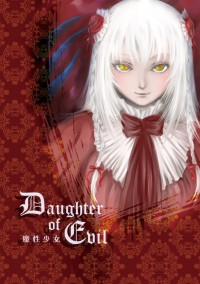 ~ Daughter of Evil ~ 魔性少女