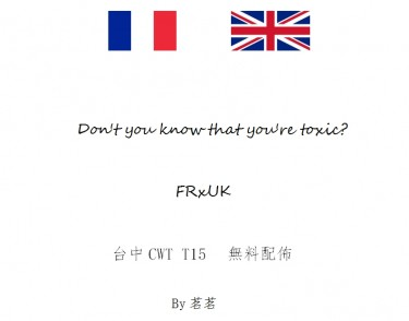 APH若法子英無料小說《Don't you know that you're toxic?》
