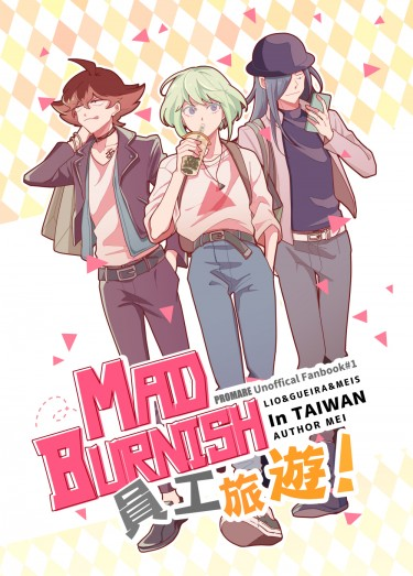普羅米亞-MAD BURNISH中心《MAD BURNISH員工旅遊In Taiwan》