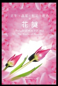 月影、蟲尾、獸足、鹿角與花謎 Prelude of M.W.P.P.(III) The Riddle of Flowers