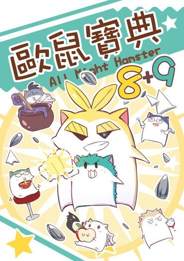 All Might Hamster~歐鼠寶典8+9~